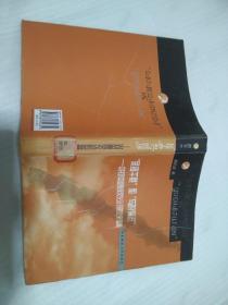 """""""思接千载""""和""""与时俱进""""-中共对中国传统文化认识的历史考察"""