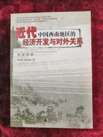 近代中国西南地区的经济开发与对外关系 2007年1版1印 包邮挂刷