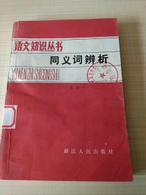 语文知识丛书 同义词辨析