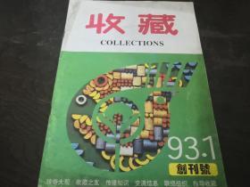 《收藏》(1993/01期 创刊号)