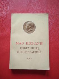 毛泽东选集(第一卷)俄