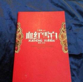 血红雪白(全两册 孤本!具体详情请咨询)