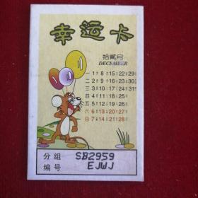 幸运卡  12月 彩票收藏  北京乐利达实业公司