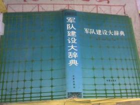 军队建设大辞典