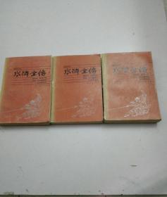 水浒全传 新校注本(上中下)-86年一版一印
