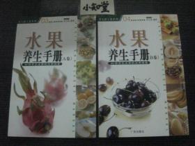 水果养生手册(A卷.B卷 2册合售)
