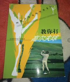 正版 教你打高尔夫球
