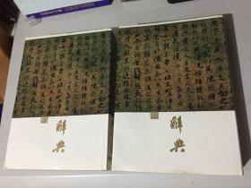 中国书法大辞典:上下册