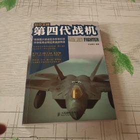 制空王牌:第四代战机