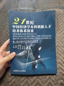 21世纪中国经济学本科创新人才培养体系探索