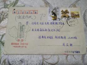香港回归祖国公载千秋,1997年7月1日信封(带三张邮票)实寄封