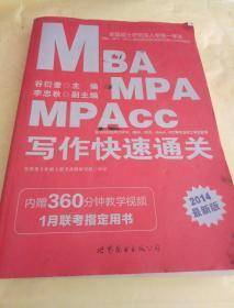 2018全国硕士研究生MBA、MPA、MPAcc管理类专业学位联考综合能力专项突破教材:写作快速通关【】