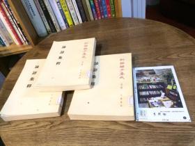3本合售: 论语集释(一)(二)(四) (新编诸子集成) 繁体竖版老旧书