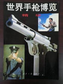 世界手枪博览精华