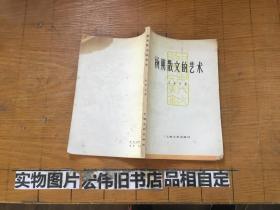 杨朔散文的艺术-