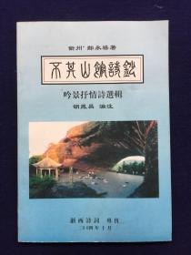 衢州鄭永禧著《不其山館詩鈔》-吟景抒情詩選輯