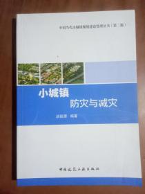 中国当代小城镇规划建设管理丛书:小城镇防灾与减灾(第二版)9787112160679