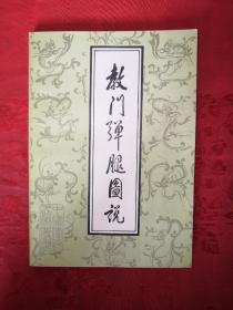 老版经典:教门弹腿图说(北京市中国书店1985年影印民国版本)