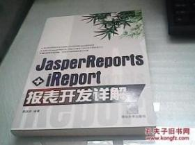 【正版】Jasper Reports+iReport报表开发详解