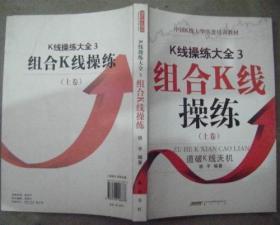 K线操练大全3—组合K线操练(上卷)