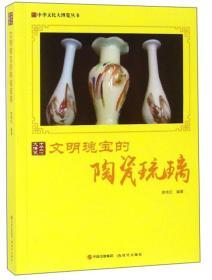 中国文化大博览丛书:文明瑰宝的陶瓷琉璃