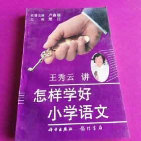 怎样学好小学语文