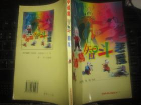 小诸葛智斗恶魔   柳青文学奖获得者、陕西知名作家高鸿签名本 1999年一版一印   插图本 孤本 极品