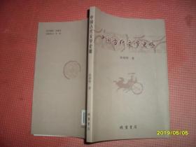 古中国代文学史略