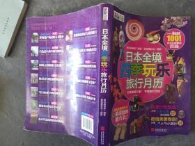 日本全境:四季玩乐旅行月历
