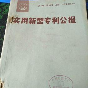 实用新型专利公报   第7卷(第30号)上中下册  总第303号