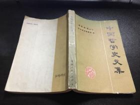 中国哲学史文集(哲学研究丛刊)79年1版1印