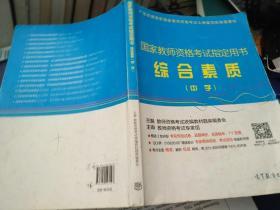 国家教师资格考试指定用书:综合素质(中学)