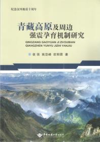 青藏高原及周边强震孕育机制研究 9787562544623 侯强 中国地质大学出版社