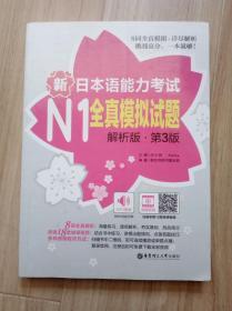 《新日本语能力考试N1全真模拟试题》解析版第3版(有字迹划痕)
