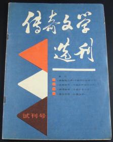 传奇文学选刊(试刊号)