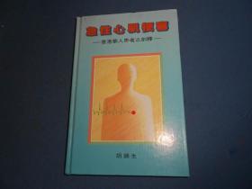 急性心肌梗塞-患者之剖释-精装