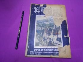 科学画报(中华民国三十七年八月)
