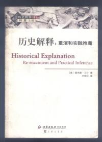 历史哲学译丛・历史解释:重演和实践推断