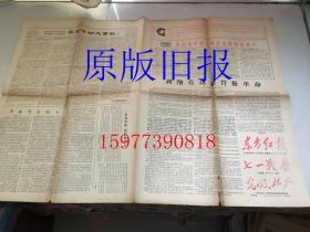 文革老报纸东方红报七一战报光明烈火联合版