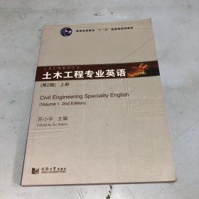 土木工程专业英语(上册)(第2版)