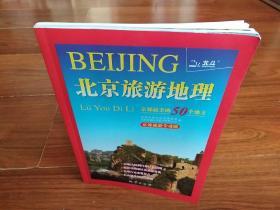 北京旅游地理  京郊最美的50个地方
