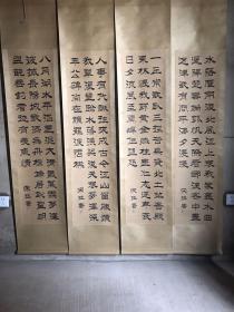 旧藏 珍品宋珏书四条屏,字迹清晰,有力,保存完整,书房客书陈列,全品,尺寸197*40厘米