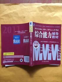 2011年MBA、MPA、MPAcc入学考试:综合能力辅导教材