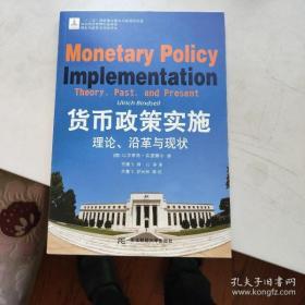 【正版】货币政策实施:理论、沿革与现状