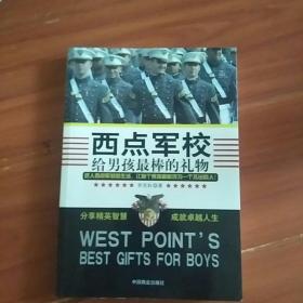 西点军校给男孩最棒的礼物