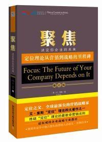 聚焦 : 决定你企业的未来