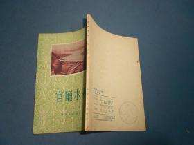 官厅水库-54年一版一印