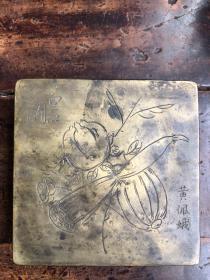 民国齐白石画稿刻铜大墨盒《瓜果菜蔬图》