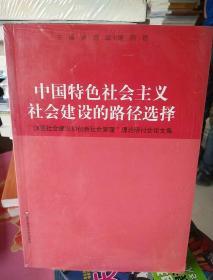 """中国特色社会主义社会建设的路径选择 : """"加强社会建设和创新社会管理""""理论研讨会论文集"""