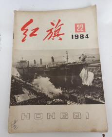 红旗    1984年22期